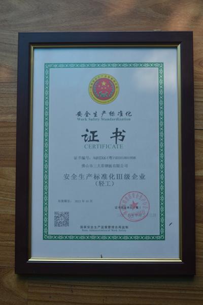安全生产标准化 证书