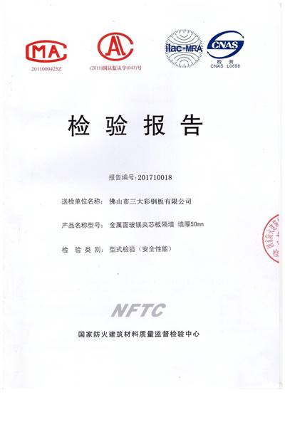 (三大)玻镁板防火检测