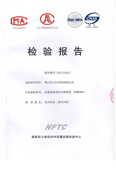 (三大)岩棉板防火检测2017